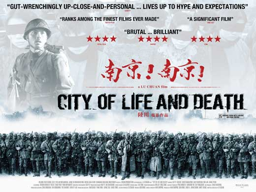 City of Life and Death movie poster
